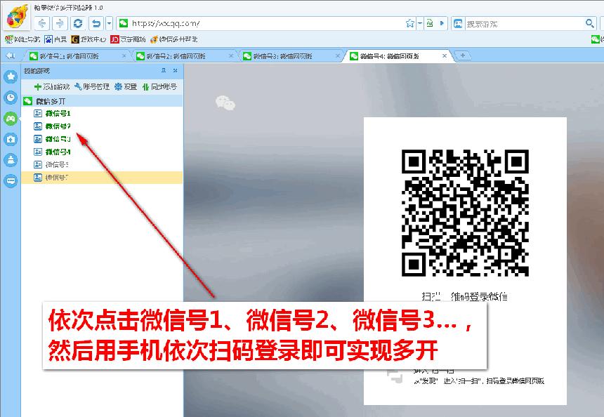 糖果bob棋牌下载微信多开教程二